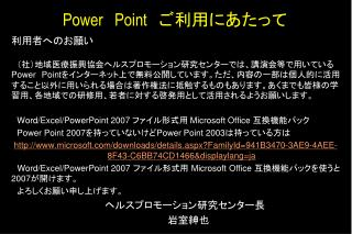 Power Point ?????????