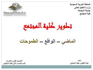 المملكة العربية السعودية وزارة التعليم العالي جامعة المجمعة كلية المجتمع