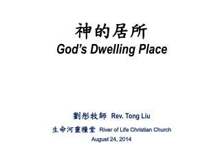 神的居所 God's Dwelling Place 劉彤牧師   Rev. Tong Liu 生命河靈糧堂 River of Life Christian Church