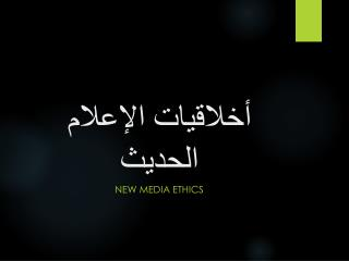 أخلاقيات الإعلام الحديث