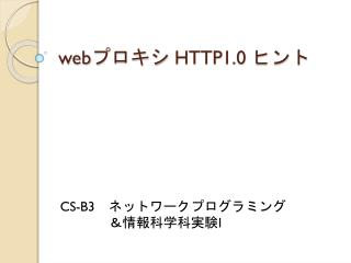 web プロキシ  HTTP1.0  ヒント