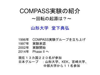 COMPASS 実験の紹介