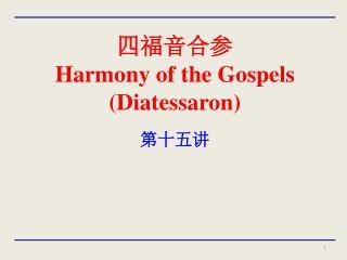 四福音合参 Harmony of the Gospels ( Diatessaron )