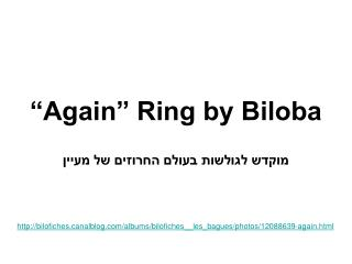 """Again"" Ring by Biloba"