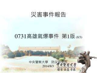 災害事件報告 0731 高雄氣 爆 事件  第 1 版 (8/3)