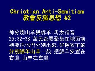 神分別山羊與綿羊 : 馬太福音 25:32-33  萬民都要聚集在祂面前 . 祂要把他們分別出來 , 好像牧羊的 分別綿羊山羊 一般 . 把綿羊安置在右邊 , 山羊在左邊