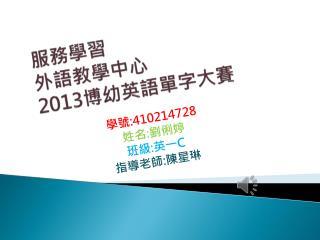 服務學習 外語教學 中心 2013 博幼英語單字 大賽