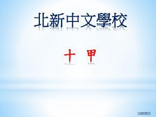 北新中文學校 十 甲