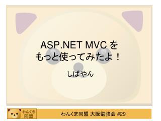 ASP.NET MVC  ? ??????????