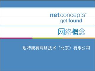 耐 特康赛网络技术(北京)有限公司