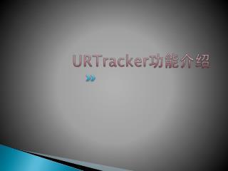 URTracker 功能介绍