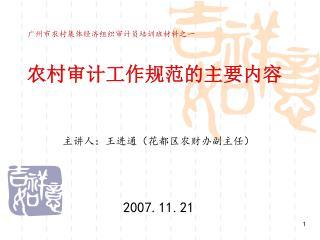 广州市农村集体经济组织审计员培训班材料之一 农村审计工作规范的主要内容
