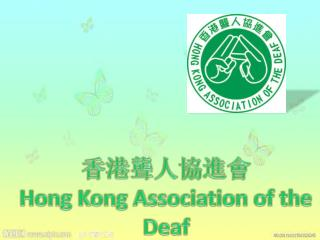 香港聾人協進會 Hong Kong Association of the Deaf