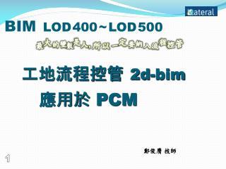 BIM LOD 400 ~ LOD 500
