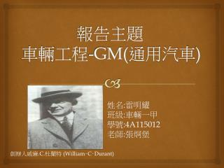 報告主題 車輛 工程 -GM( 通用汽車 )
