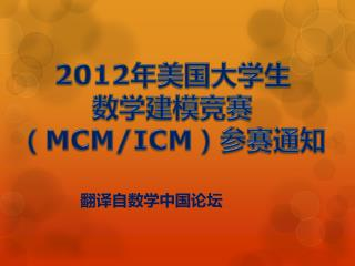 2012 年美国大学生 数学建模竞赛 ( MCM/ICM )参赛通知