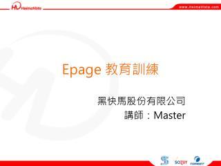 Epage 教育訓練