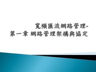 寬頻匯流網路管理 - 第一章 網路管理架構與協定