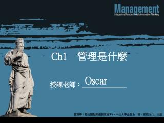 Ch1  管理是什麼      Oscar