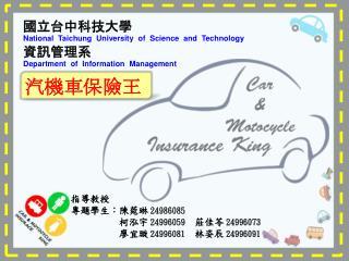 國立台中科技大學 National  Taichung  University  of  Science  and  Technology  資訊管理系