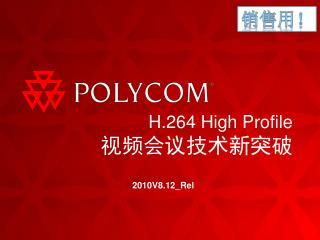 H.264 High Profile 视频会议技术新突破