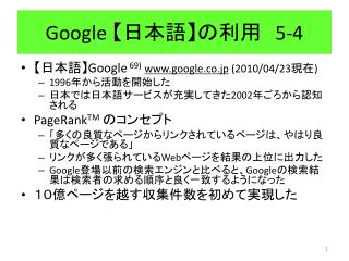 Google 【 日本語 】 の利用 5-4