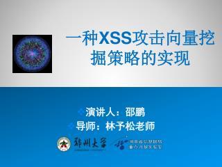 一种 XSS 攻击向量挖掘策略 的实现