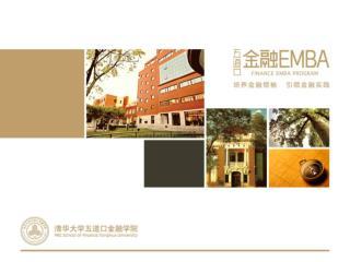 源流 1981 年 9 月      中国人民银行总行金融研究所 研究生部 成立 前身 1981 年         招收 第一批硕士研究生 18 名