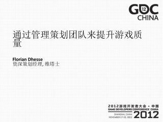 通过管理策划团队来提升游戏质量 Florian Dhesse 资深策划经理 ,  维塔士