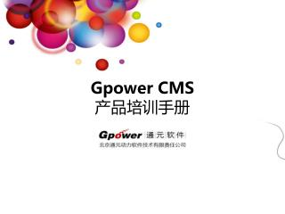 Gpower  CMS 产品培训手册