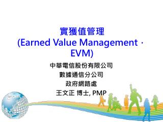 實獲值管理 (Earned Value Management , EVM)