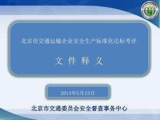 北京市交通运输企业安全生产标准化达标考评 文 件 释 义