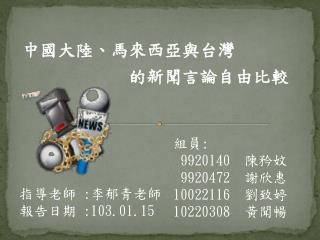 中國大陸、馬來西亞與 台灣             的 新聞 言論自由 比較