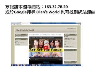寒假讀本週考網站: 163.32.78.20 或於 Google 搜尋  Olan's World  也可找到網站連結