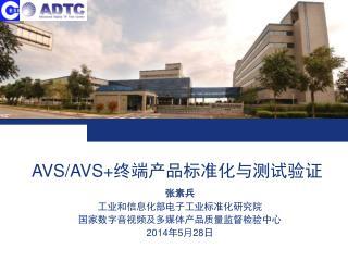 AVS/AVS+ 终端产品标准化与测试验证