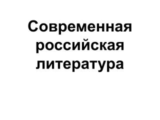 Современная  российская  литература