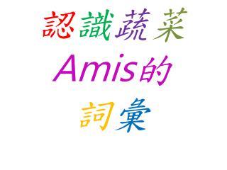 認 識 蔬 菜 Amis 的 詞 彙