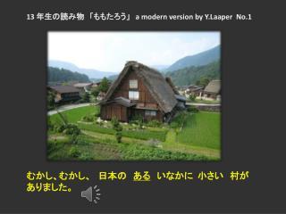 13  年生の読み物 「ももたろう」  a modern version by  Y.Laaper   No.1