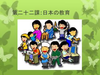 第二十二 課 : 日本の教育