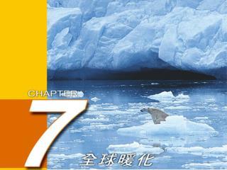 第 7 章  全球暖化