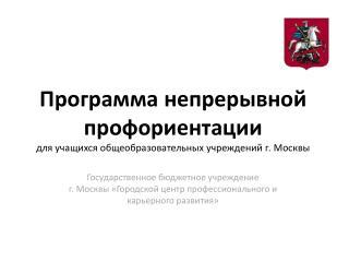 Программа  непрерывной профориентации для учащихся общеобразовательных  учреждений г.  Москвы