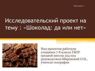 Исследовательский проект на тему : «Шоколад: да или нет»