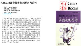 作者 : 巴巴拉 • 本尼斯 出 版日期 : 01/ 11/2011 出版社 : 中国国际出版集团 ISBN : 9787511006387 Price:  $11.95