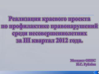 Методист ОППС  Н.С. Рублёва