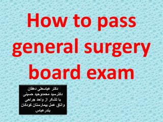 How to pass general surgery board exam