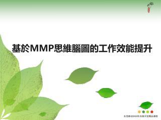 基於 MMP 思維腦圖的工作效能提升
