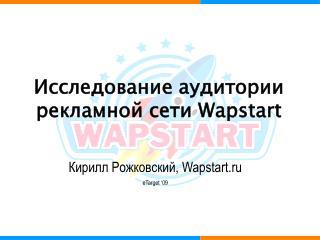 Исследование аудитории рекламной сети  Wapstart