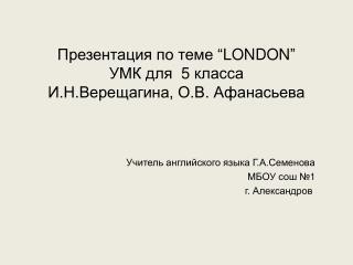 "Презентация по теме  ""LONDON"" УМК для  5 класса  И.Н.Верещагина, О.В. Афанасьева"
