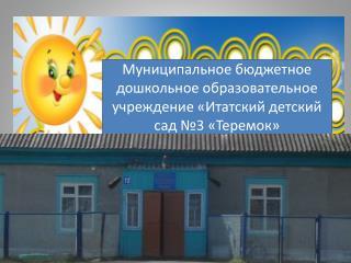Муниципальное бюджетное дошкольное образовательное учреждение « Итатский  детский сад №3 «Теремок»