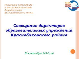 Управление образования  и молодежной политики Администрации  Краснобаковского района